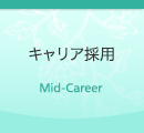 キャリア採用