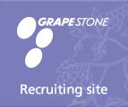 株式会社グレープストーン採用サイト